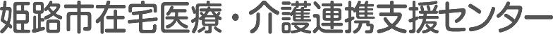 姫路市在宅医療・介護連携支援センター