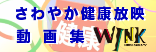さわやか健康放送動画集 WINK